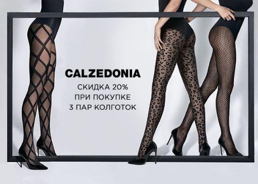 Акции Calzedonia. 20% на колготки при покупке от 3-х пар