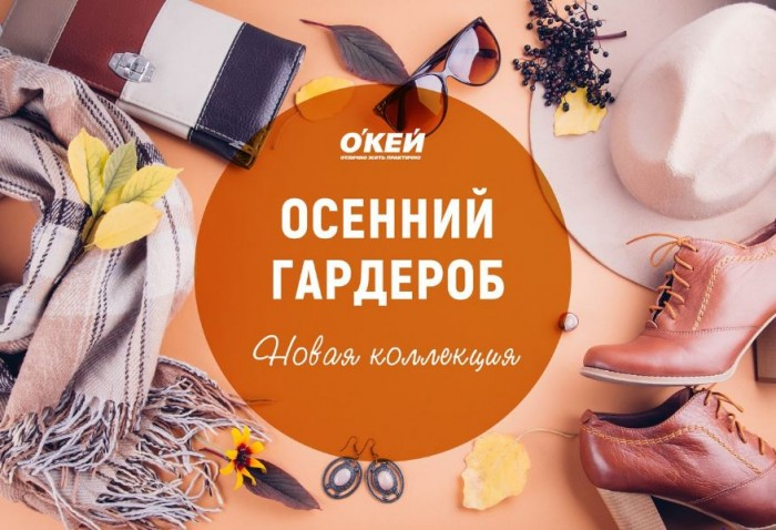 """Акция магазина ОКЕЙ """"Осенний гардероб"""" со скидкой 50%"""