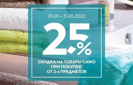 Акции Стокманн январь 2020. 25% на халаты и полотенца