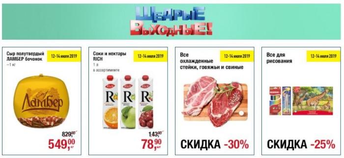 """""""Щедрые выходные"""" в Метро с 12 по 14 июля 2019 года"""