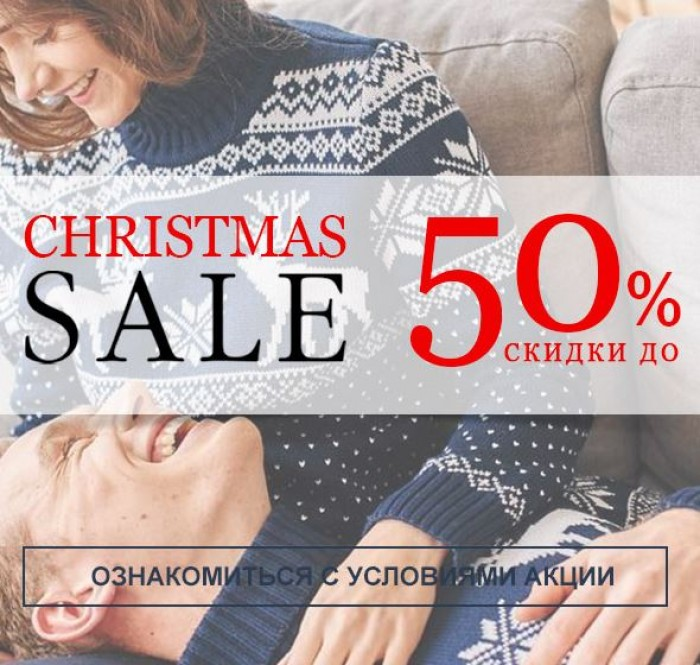 Jeans Symphony. Новогодняя распродажа со скидками до 50%