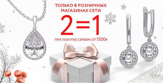 "Акции 585 GOLD ""2=1"" январь 2020. Два по цене одного на серебро"