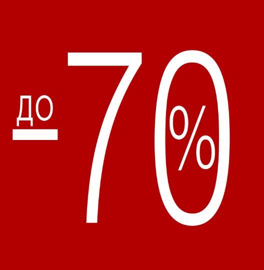 Акции в CHESTER. До 70% на хиты Осень-Зима 2019/2020