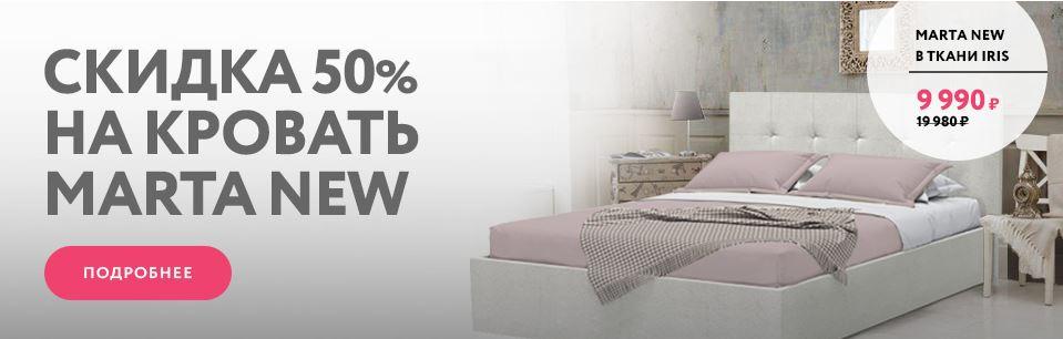 Акции Аскона. 50% на кровать Marta New в ткани IRIS