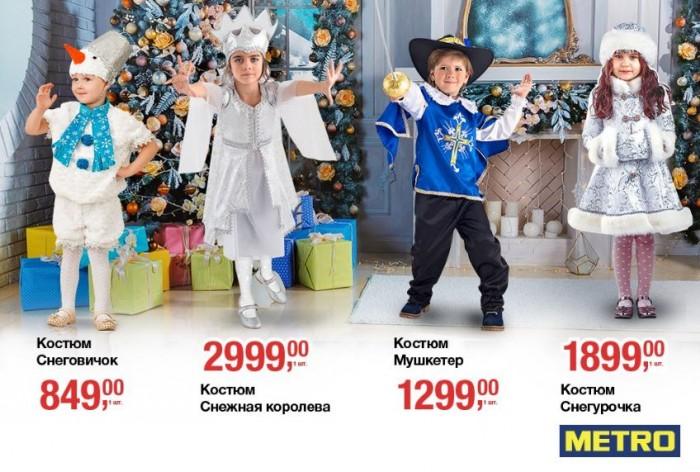 МЕТРО - Карнавальные костюмы по специальным ценам