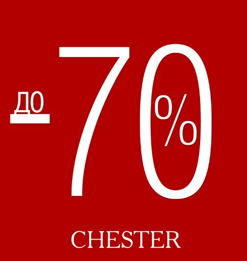 Распродажа в CHESTER. До 70% на Осень-Зиму 2018/2019