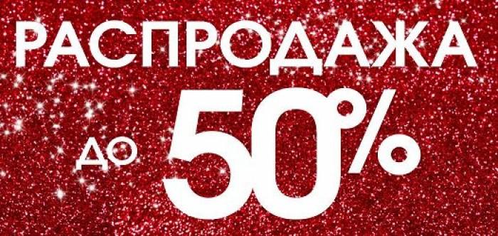 Инсити - Распродажа со скидками до 50%