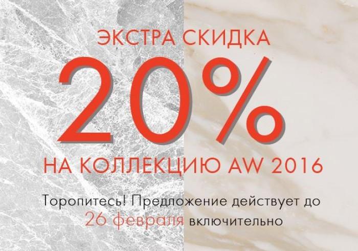 КАРЕН МИЛЛЕН - Скидка 20% на коллекцию AW 2016