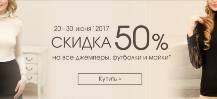 Акции Вестфалика. Джемпера, футболки и майки со скидкой 50%