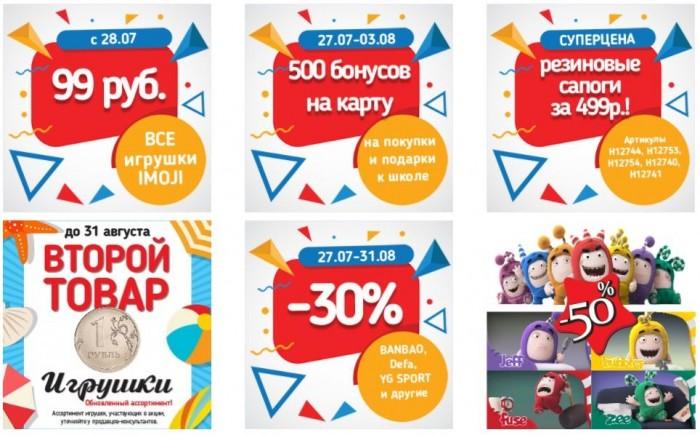 Акции магазина ДЕТКИ август 2017. Скидки на игрушки и товары к школе