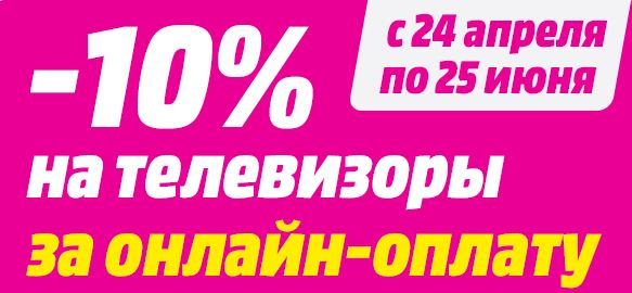 Акции Медиа Маркт май-июнь 2018. 10% на телевизоры