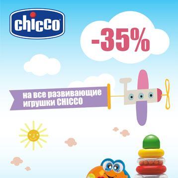 Акция в магазине ДЕТКИ. Развивающие игрушки Chicco со скидками