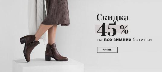 Акции Белвест 2020. 45% на зимние и утепленные ботинки