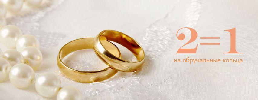 """Акции 585 Gold """"2=1"""" на обручальные кольца в 2018"""