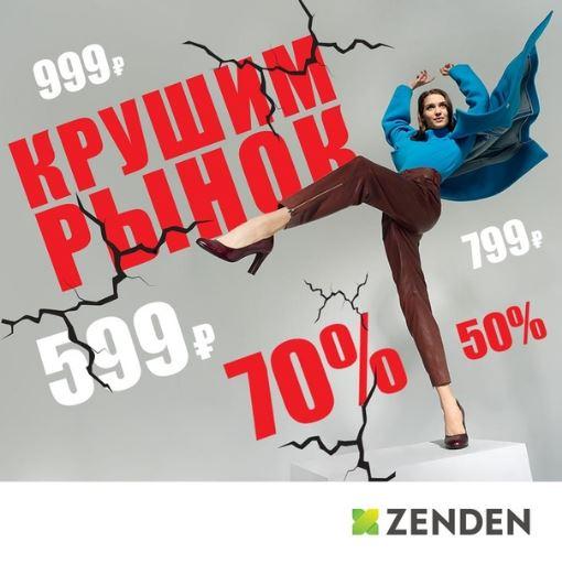 Акции Zenden 2018. Первая осенняя распродажа до 70%