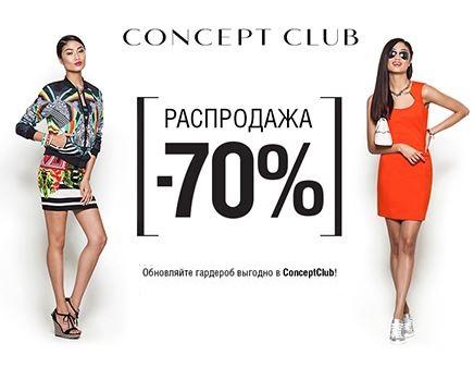 Акции Concept club. Распродажа коллекций прошлых сезонов