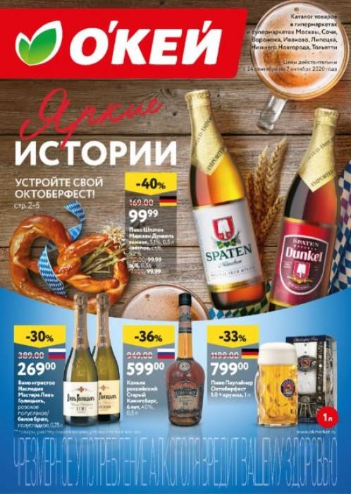 Акции в ОКЕЙ с 24 сентября по 7 октября 2020. До 50% на алкоголь