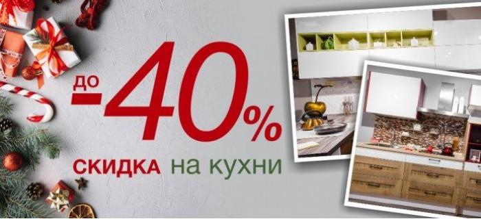 Акции Лазурит в январе 2018. Кухни со скидкой до 40%