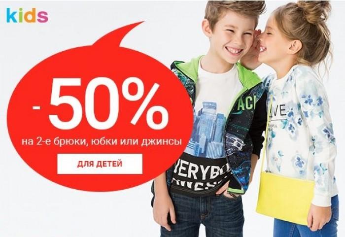 O'STIN - Скидка 50% на вторые брюки, юбки или джинсы