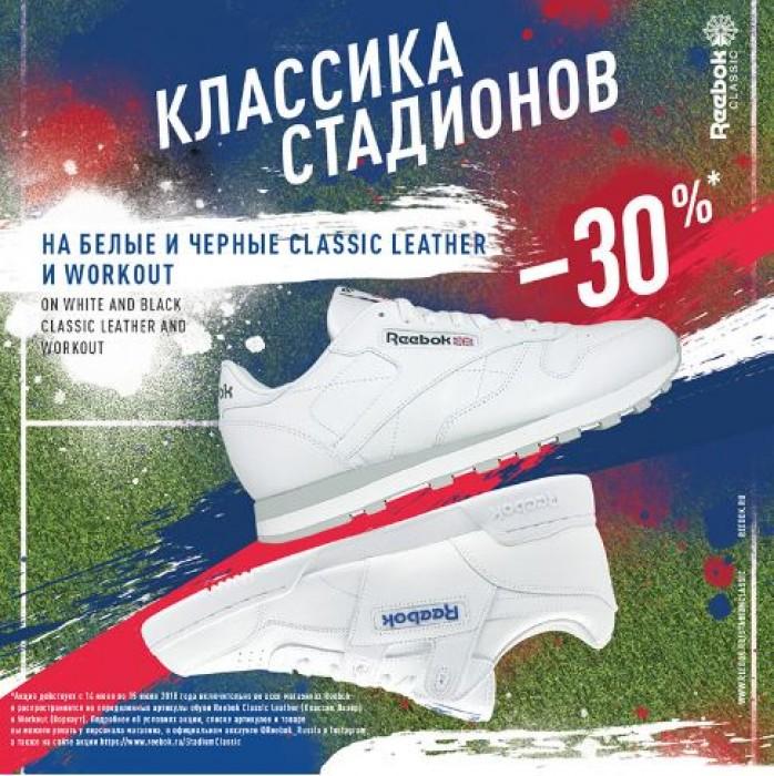 Акции Reebok. 30% на кроссовки в белом и чёрном