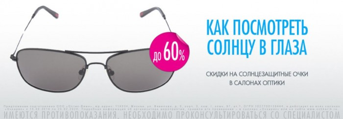 Акции Очкарик 2020. До 60% на солнцезащитные очки