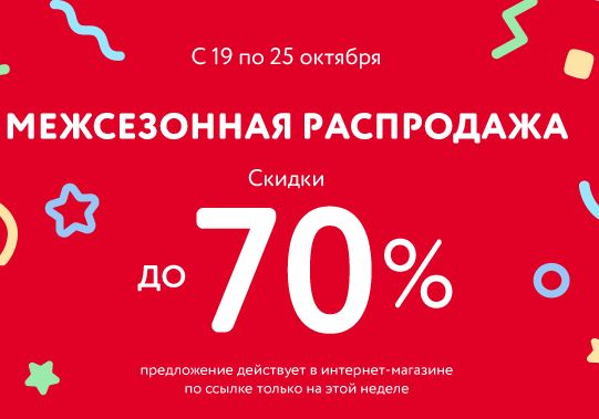 Акции Детский Мир октябрь 2019. До 70% на одежду и обувь