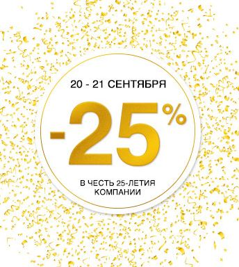 Акции lady&gentleman CITY. 25% на Осень-Зиму 2018/2018