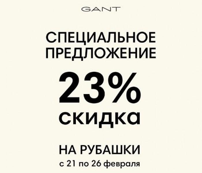 GANT  - Скидка 23% на рубашки