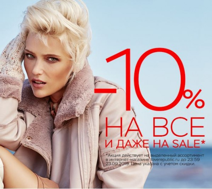 Акции Love Republic. 10% на ВСЕ и даже на SALE