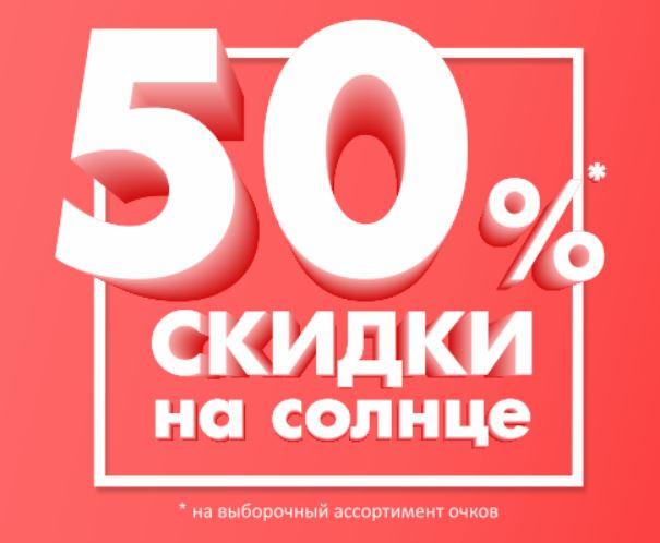 Акции Айкрафт оптика. 50% на солнцезащитные очки