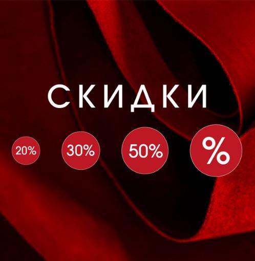 Распродажа в ЭККО. До 50% на хиты Весна-Лето 2019