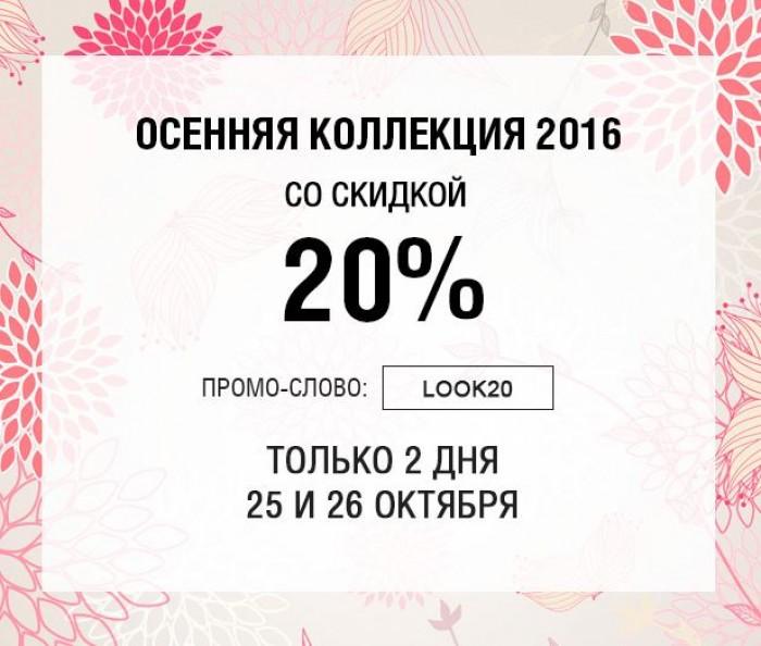 Concept Club - Скидка 20% по промо-коду