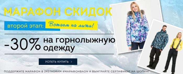 Баон Дисконт Адреса Магазинов В Москве