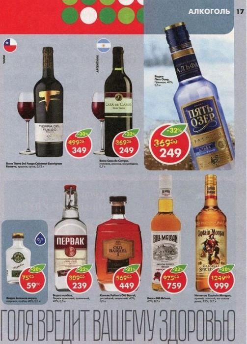 Акции и скидки на алкоголь в Пятерочке с 20 по 26 февраля 2018