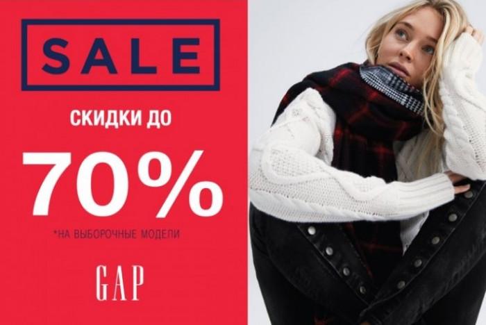 Распродажа Gap. Увеличиваем скидки до 70% на коллекции 2017/18