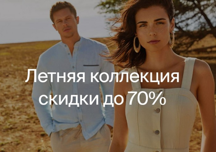 Акции ZOLLA сегодня. До 70% на хиты сезона Весна-Лето 2020