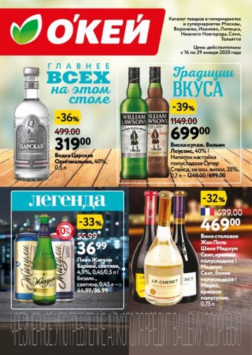 Акции магазина ОКЕЙ с 16 по 29 января 2020. До 50% на алкоголь