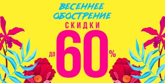 Акции Paolo Conte. До 60% на хиты Весна-Лето 2019