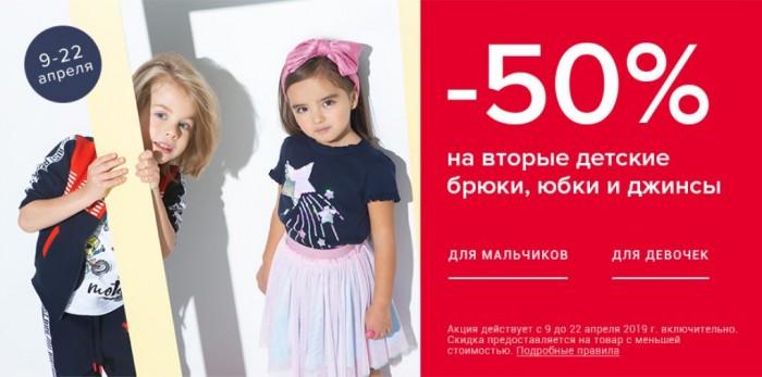 Акции Остин. 50% на вторые детские джинсы, брюки и юбки