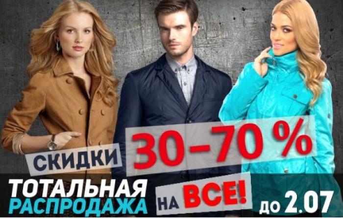 Распродажа в 1001 Куртка. Скидки от 30% до 70%