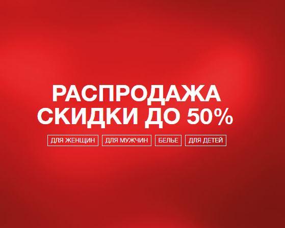 Акции Marks & Spencer. До 50% на хиты Весна-Лето 2019