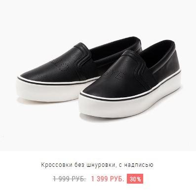 Бершка - Скидки до 40% на обувь