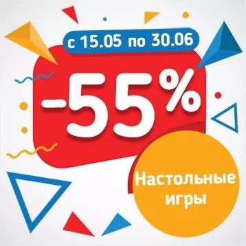 Магазин ДЕТКИ - Настольные игры со скидкой 55%