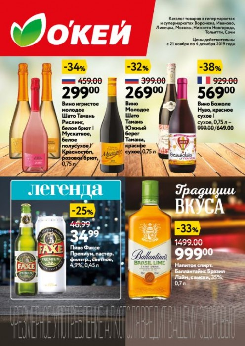 Каталог магазина ОКЕЙ 2020. Супер-цены на алкоголь