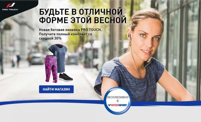 Интерспорт - Беговой комплект со скидкой 30%