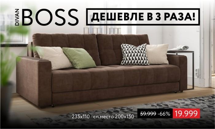Акции Много Мебели ноябрь-декабрь 2019.  Диван BOSS дешевле в 3 раза