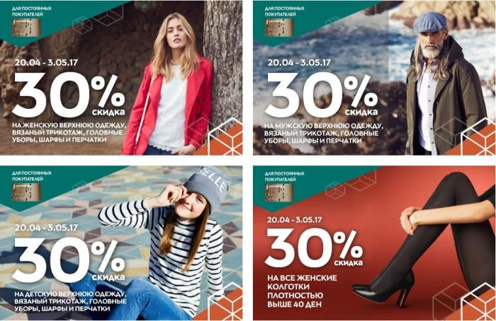 Стокманн - Скидка 30% на одежду, аксессуары и колготки