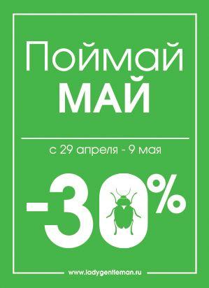 lady & gentleman CITY - Скидки 30% на ВСЮ Весну-Лето 2017