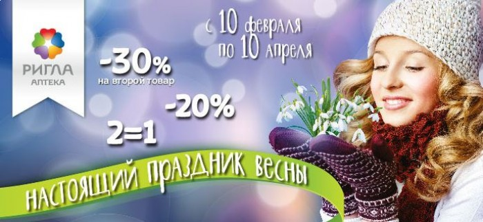 "Аптека Ригла - Скидки до 30% и ""2=1"""