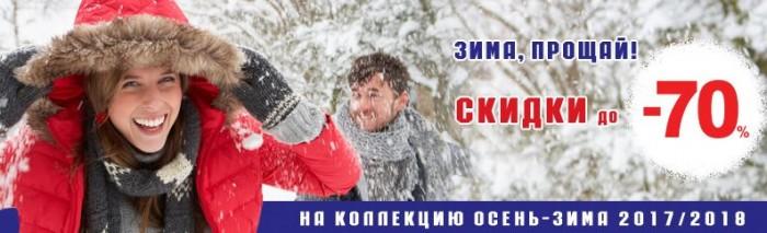 Акции Снеговик. Грандиозная распродажа коллекций 2017/2018